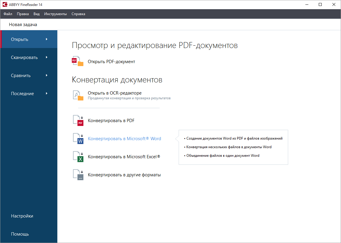 Онлайн программа распознавания текста