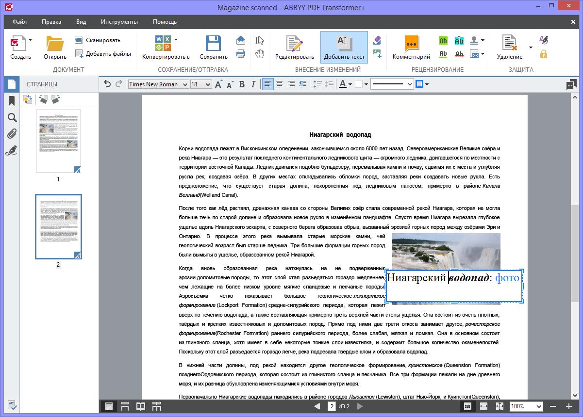 поиск текста в pdf файлах