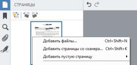 Операции со страницами в PDF-файлах