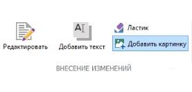 Редактирование изображение в PDF-файлах