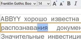 Внесение изменений в текст PDF-документов