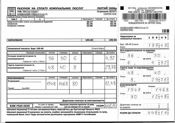 платежка за свет образец украина